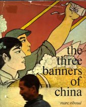 Image of 2011-28712208 - Trois bannières de la Chine.  English 