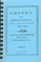 Image of Greeks of Manchester, N.H. - 2005.L500.002