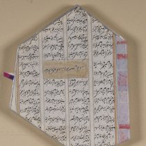 Image of Unknown, Arabic Book, 1985.1.18