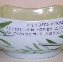 Image of C07.532 - Bowl painted by Celia Thaxter