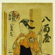 Image of Japanese Prints - Sanjo Kantaro II as O Shichi