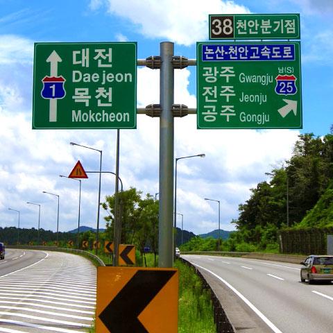 pelco-casestudy-cheonan-nonsan-expressway