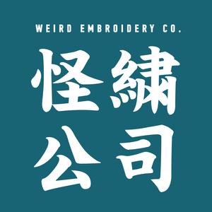 怪繡公司 Weird Embroidery Co. primary image