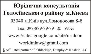 Uridichna Konsultaciya primary image