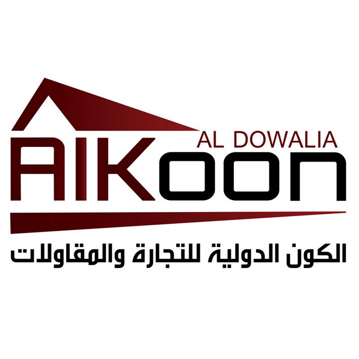 Al-Koon Al-Dowalia For Trad & Cont Co. primary image