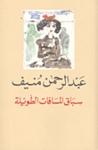 المسافات ,المؤسسة العربية للدراسات,2000