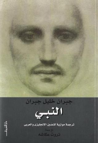 كتاب النبي لجبران خليل جبران pdf