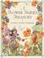 A Flower Fairies Treasury by Cicely Mary Barker