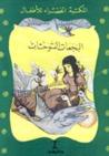المكتبة الخضراء للأطفال:5 - البجعات المتوحشات