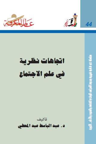 حمل كتاب اتجاهات نظرية في علم الاجتماع 7840005.jpg