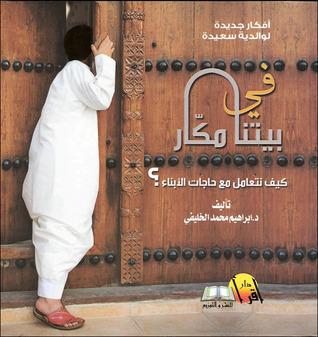 كتاب في بيتنا مكار