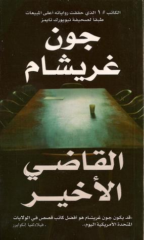 كتاب طفل اسمه نكرة