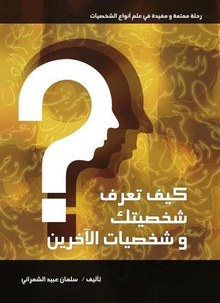 كتاب كيف تعرف شخصيتك وشخصيات الاخرين