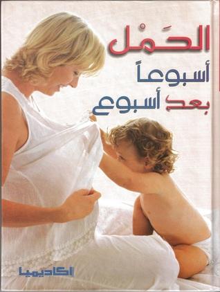 c61ce56965ee8 دليل الحوامل ( كوني على معرفة بطبيعة هذه المرحلة ) Pregnancy Guide   الارشيف  - منتديات شبكة الإقلاع ®