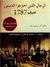 الرجال الذين اخترعوا الدستور صيف 1787 by David O. Stewart