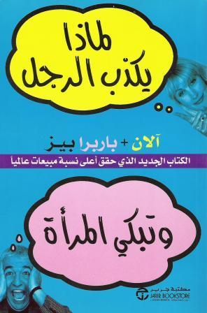 The Arabic version of (Why men lie and women cry)