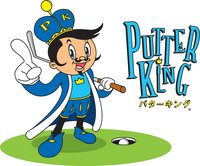 Putter King logo