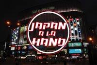 Japan a la Hand (japanalahand.com)