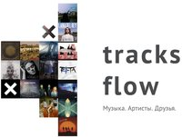Tracks Flow