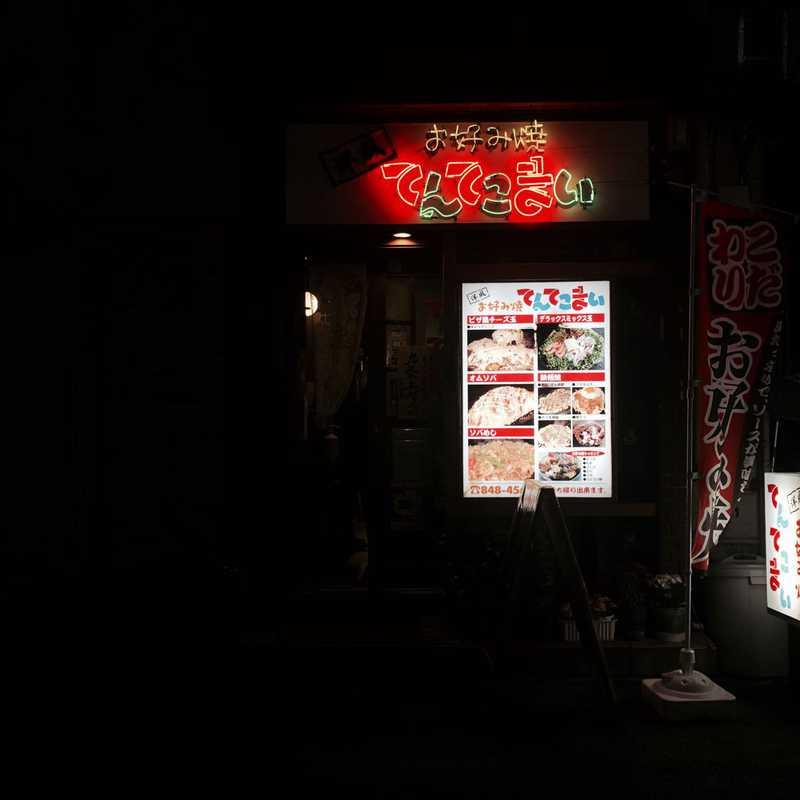 Hamaguchimachi