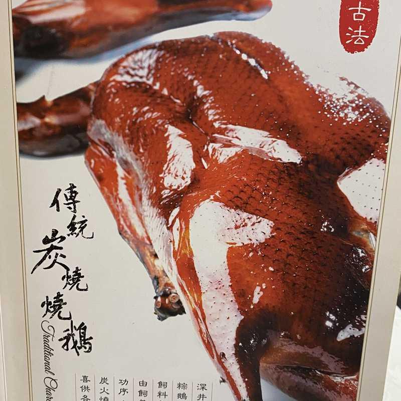 Yui Kae BBQ Goose