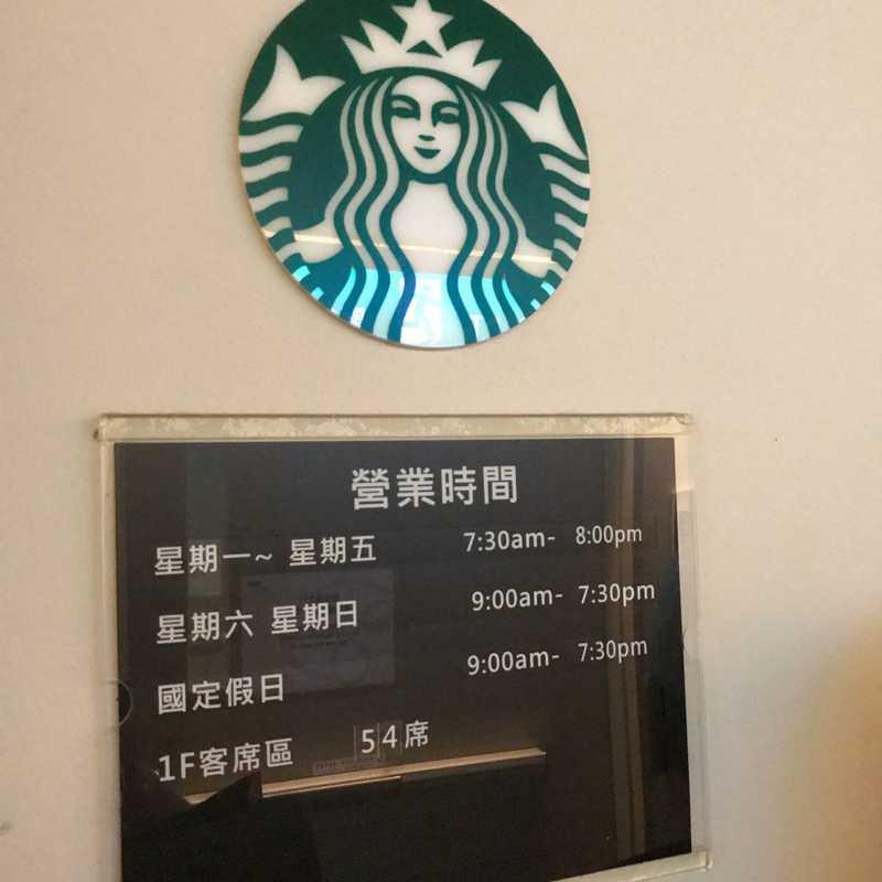 STARBUCKS (Taipei 101)