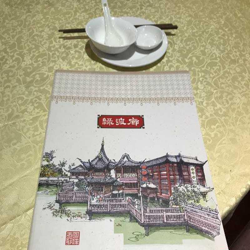 Lvbolang Restaurant