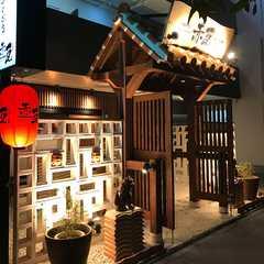 Akaga-ra, the Okinawan cuisine and shabu-shabu restaurant