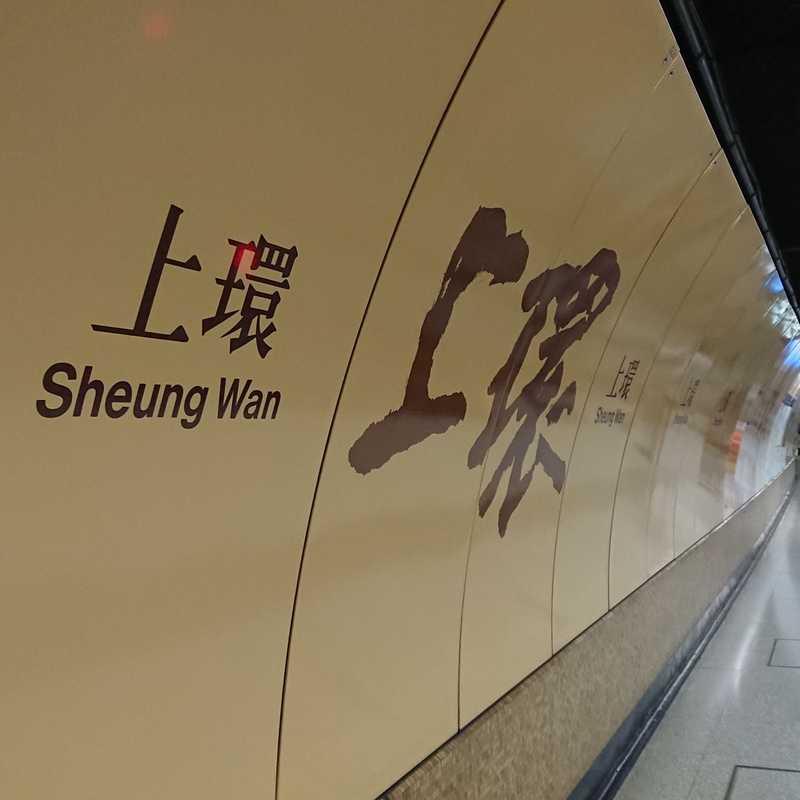 Sheung Wan Station