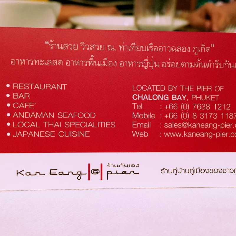 Dinner at Kan Eang @ Pier
