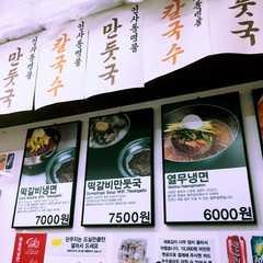 Bukchon Sonmandu / 북촌손만두