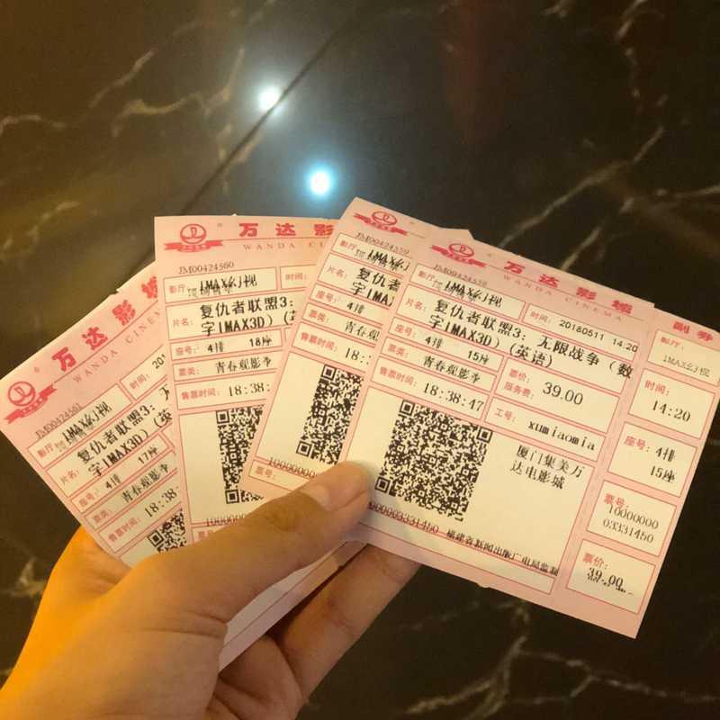 Got the tickets
