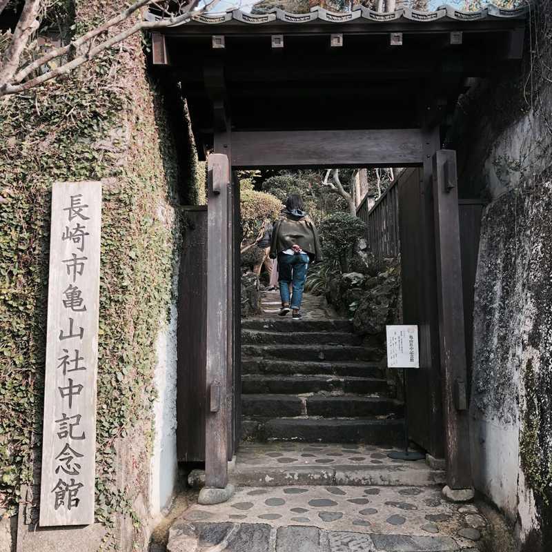 Nagasaki Kameyama Shachu Memorial Museum