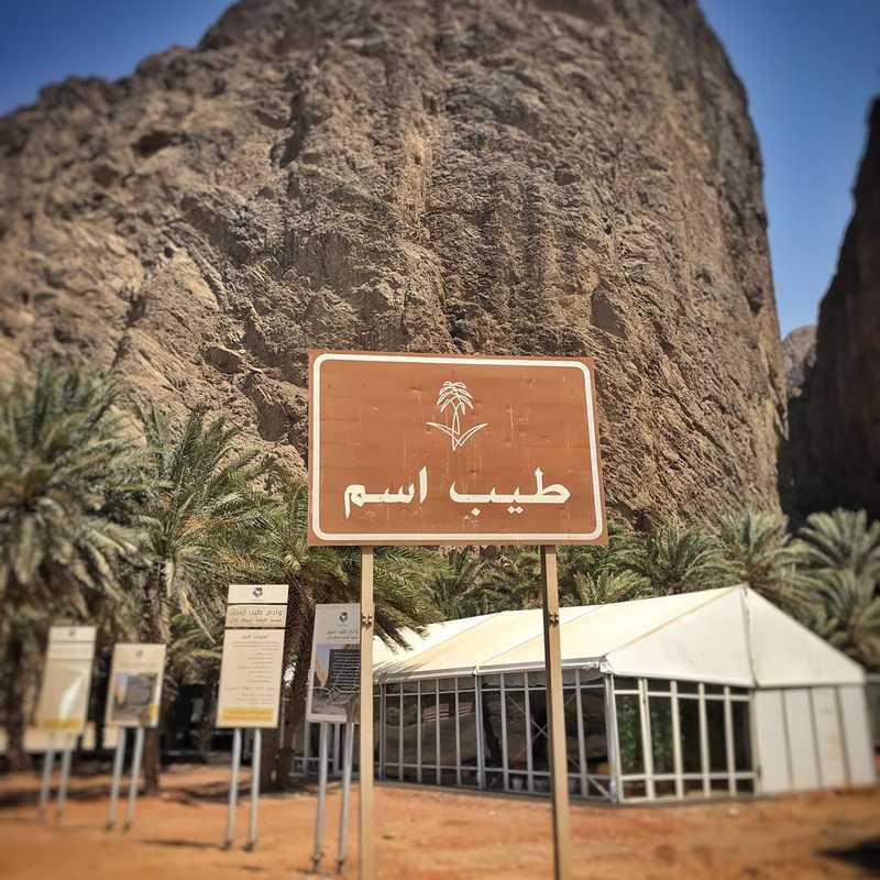 Wadi Tayyib Al Ism