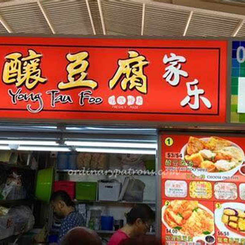 The Hakka Yong Tau Fu