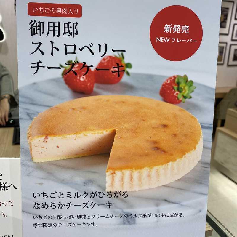 那須高原 チーズガーデン 松坂屋名古屋店