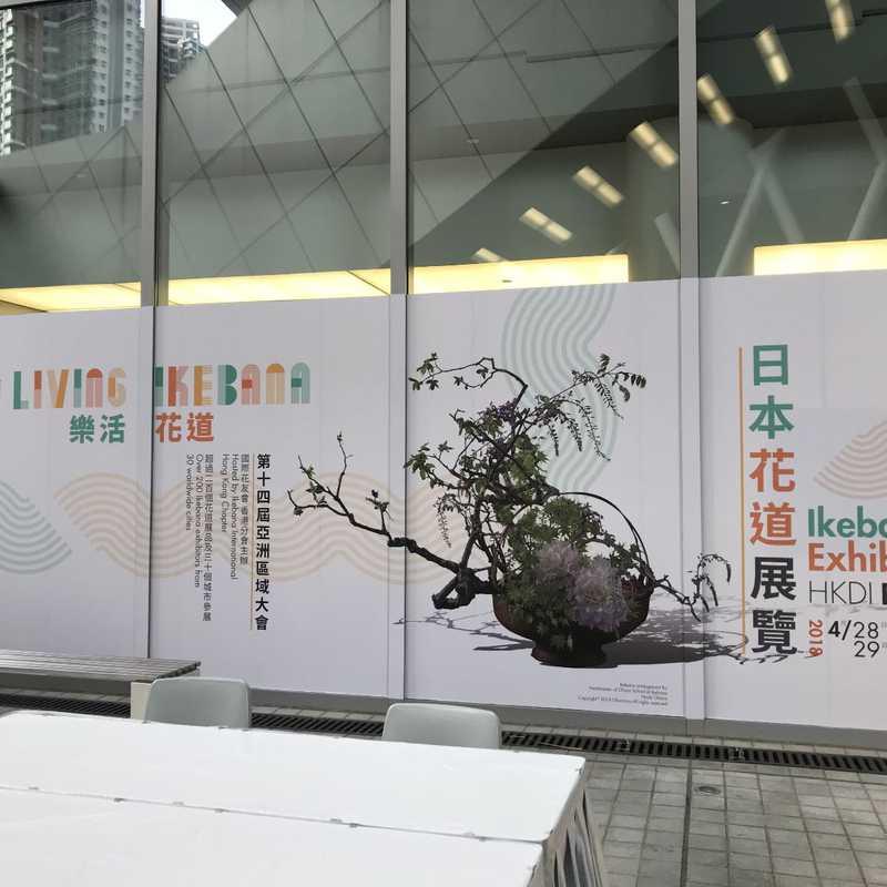 Hong Kong Design Institute