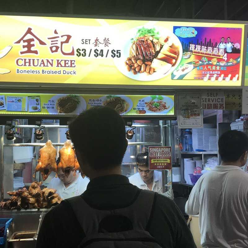 Chuan Kee Boneless Braised Duck 全记