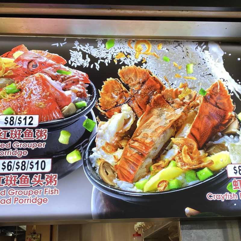 TeoChew Fish Porridge
