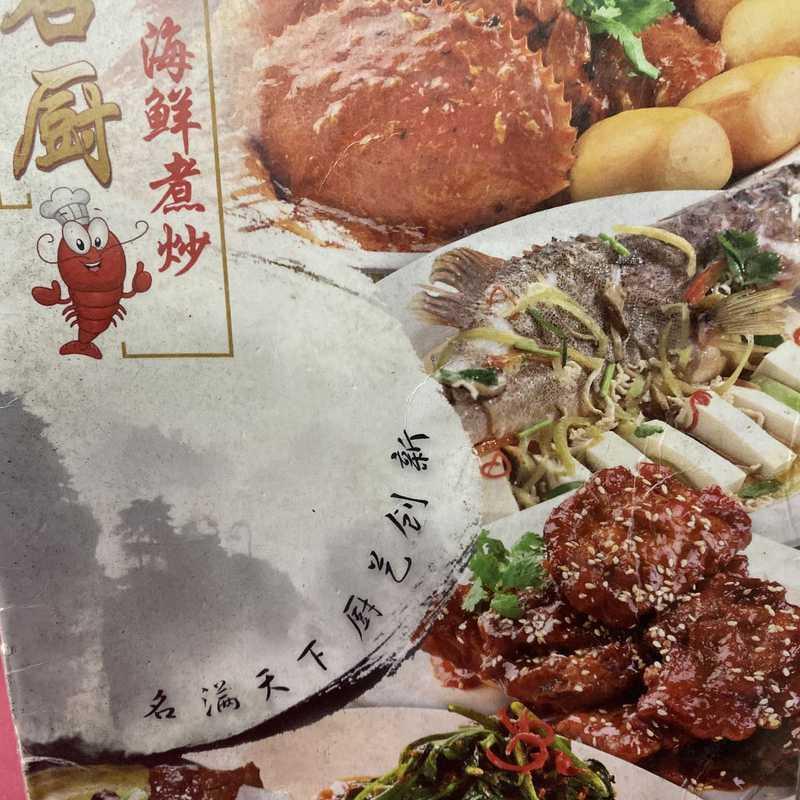 Ming Kitchen Seafood