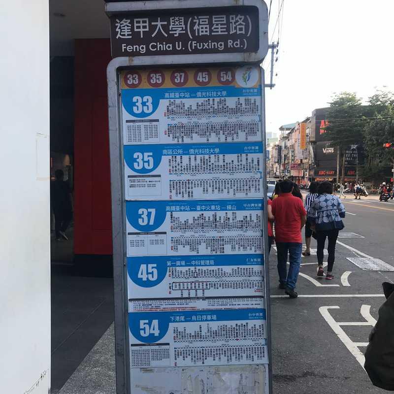 Feng Chia University (Fuxing Rd.)