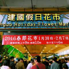 Jianguo Holiday Flower Market / 建國假日花市