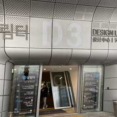 Migliore Dongdaemun - Photos by Real Travelers, Ratings, and Other Practical Information