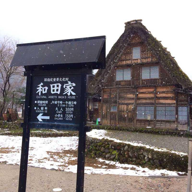 Shirakawago Three Houses