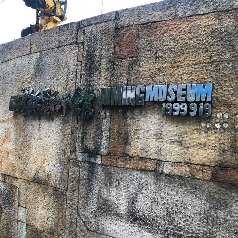 Ju Ming Museum