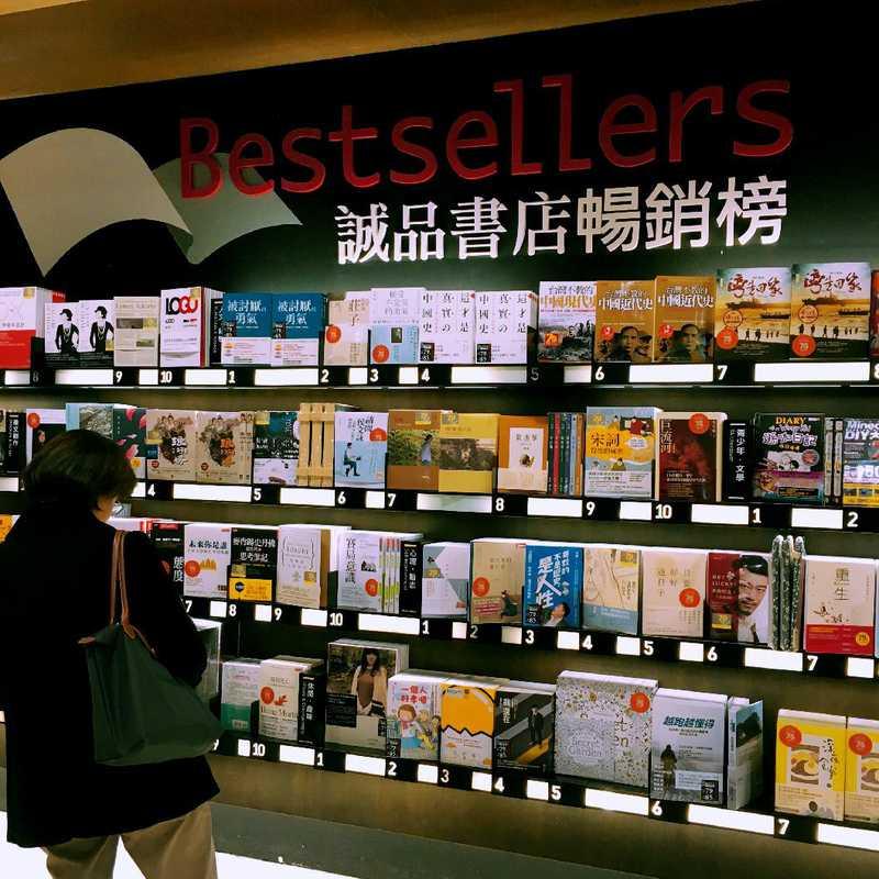 Eslite Xinyi Bookstore