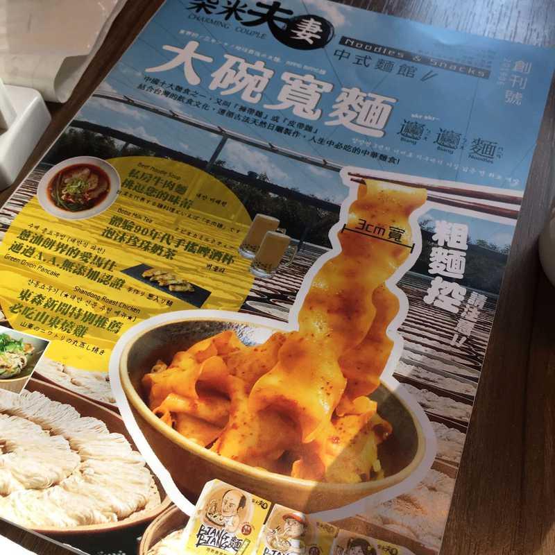 柴米夫妻中式麵館