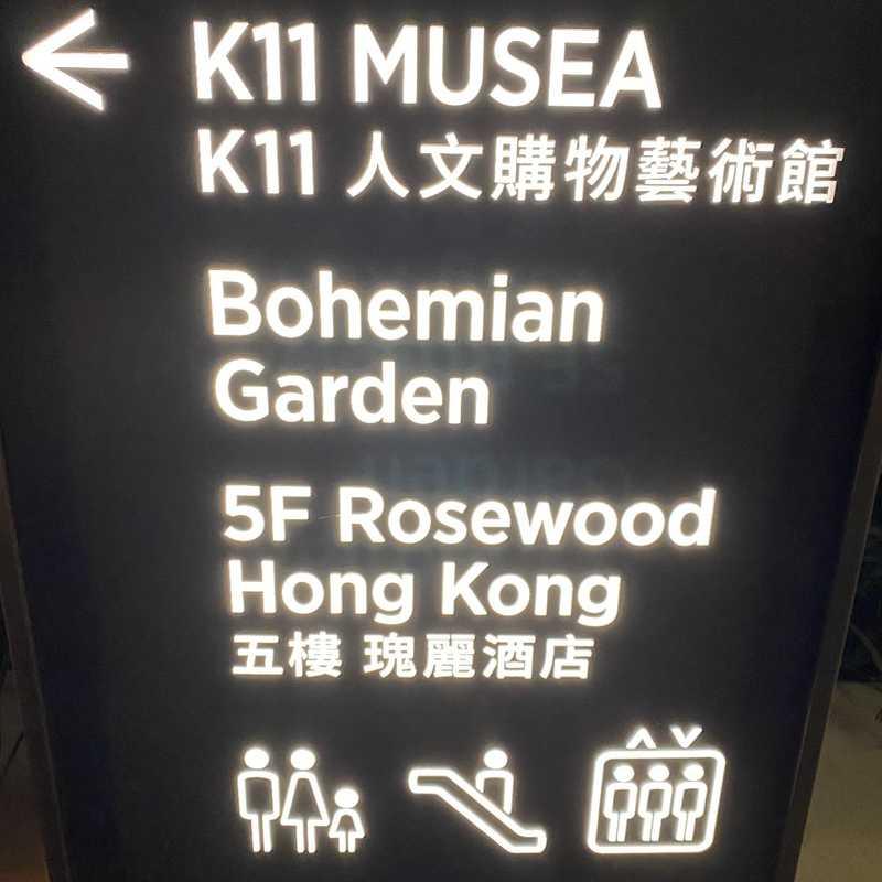 K11 MUSEA