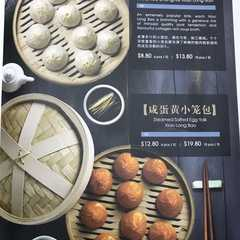 Crystal Jade La Mian Xiao Long Bao - Photos by Real Travelers, Ratings, and Other Practical Information
