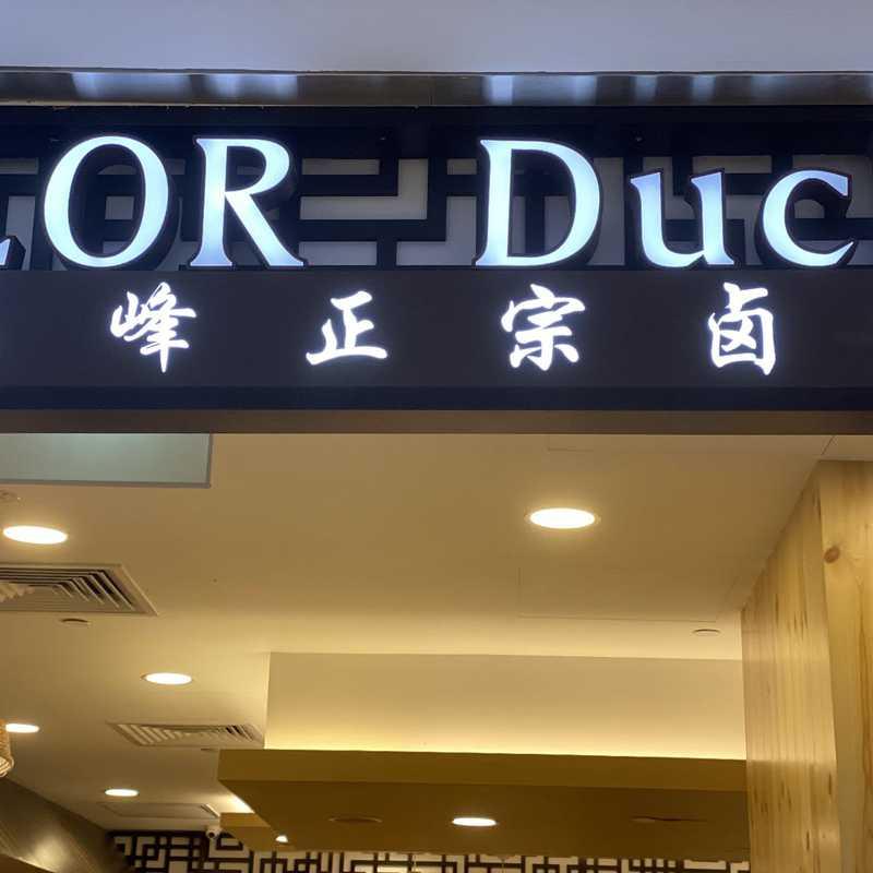 LOR Duck: 乐峰